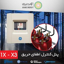 پنل کنترل اطفای حریق 1x-x3