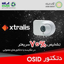 دتکتور OSID با تشخیص 70% سریعتر
