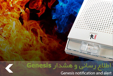 fire alarm Genesis notification and alert tile
