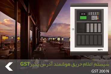 fire alarm gst tile